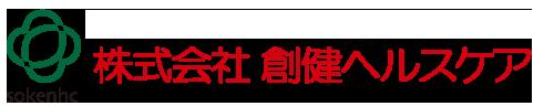株式会社創健ヘルスケア